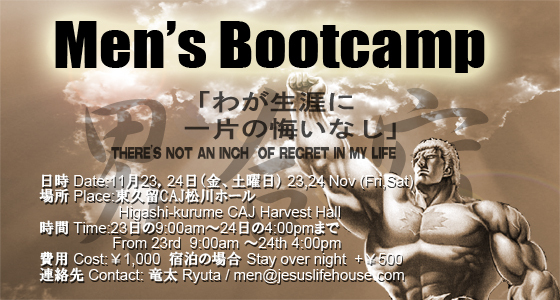 Mens_boot_camp_2