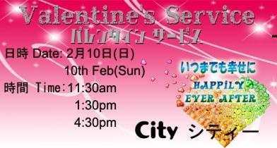 Valentine_service_city_3